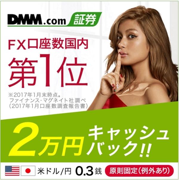 DMM.COMのバナー