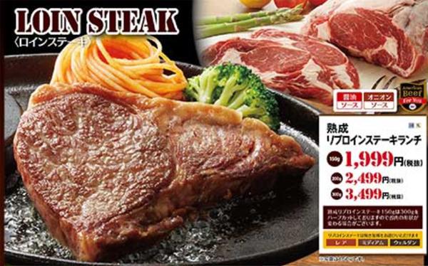 ステーキのどん熟成リブロインステーキランチ