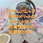 FX取引でレバレッジ 1倍のメリットとポイントは?外貨預金と比較!